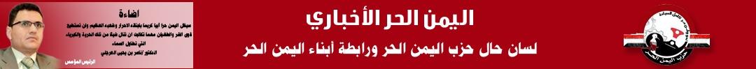 اليمن الحر الأخباري